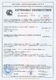 Обязательная сертификация полотно сертификация оборудования для пивоварения